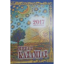 Kazamias Greek Almanac 2017