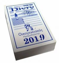 Divry Daily Greek and English Calendar 2019