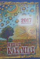 Kazamias Greek Almanac 2017
