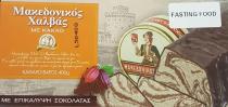 Macedonian Halva With Cocoa Chocolate Coated 400g