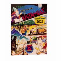Kazamias Greek Almanac 2021